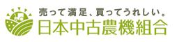 トラクター・コンバインなど農機具の買取は日本中古農機組合|岐阜・三重・愛知・長野・滋賀県に対応