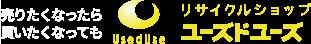 名古屋のリサイクルショップ・不用品買取/回収|ユーズドユーズ