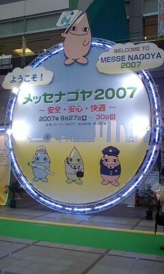 メッセナゴヤ2007