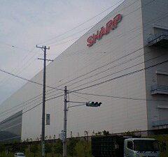 シャープの亀山工場
