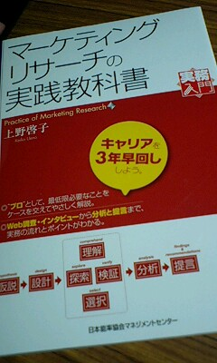 マーケティンリサーチの実践教科書