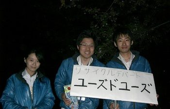 鶴舞公園サンプリング大作戦