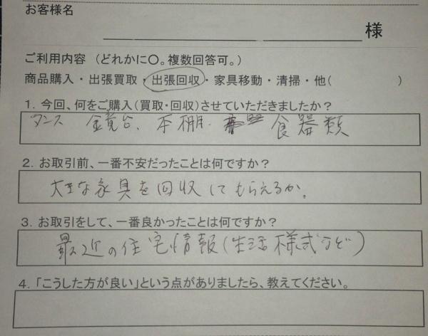 okyakusama-nishi2