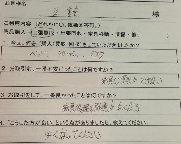 new_okakusama