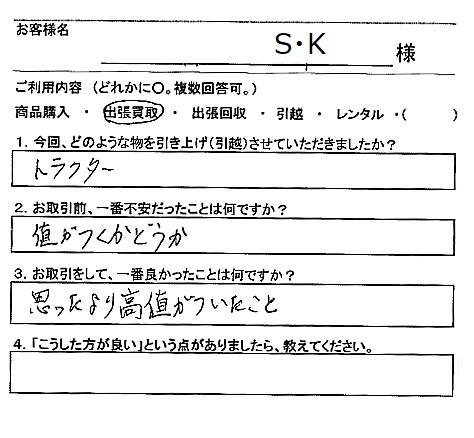 お客様の声(岐阜県大垣市 S・K様)