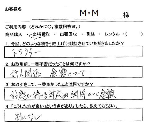 お客様の声(岐阜県高山市 M・M様)