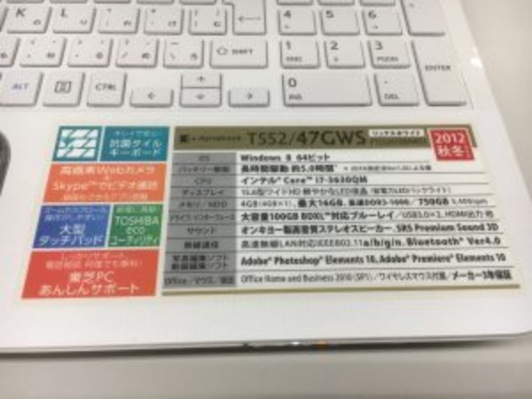 TOSHIBA dynabook T552 T552/47G 2012年秋冬モデル