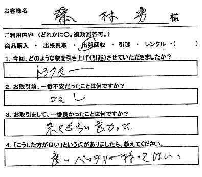 日本中古農機組合_お客様の声(藤村 勇様)