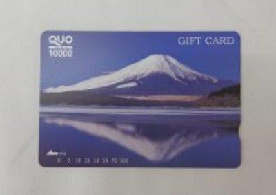 QUOカード10,000円