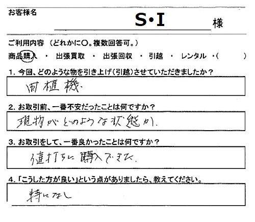 お客様の声_日本中古農機組合