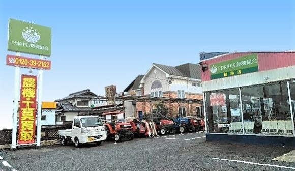 日本中古農機組合店舗