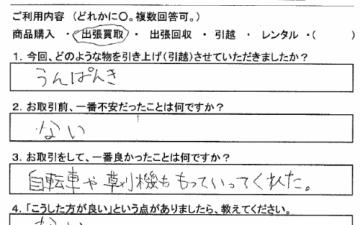 日本中古農機組合_お客様の声_TYさま.png