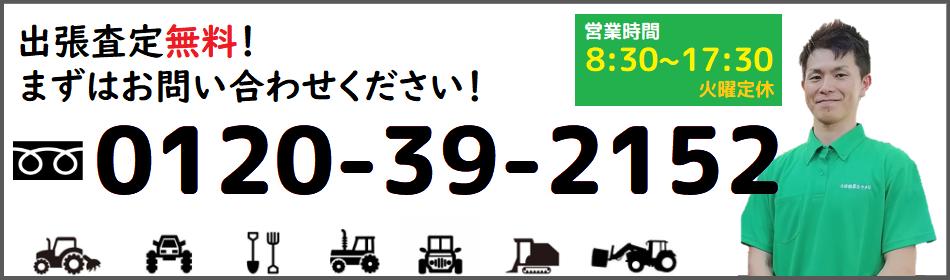 日本中古農機組合