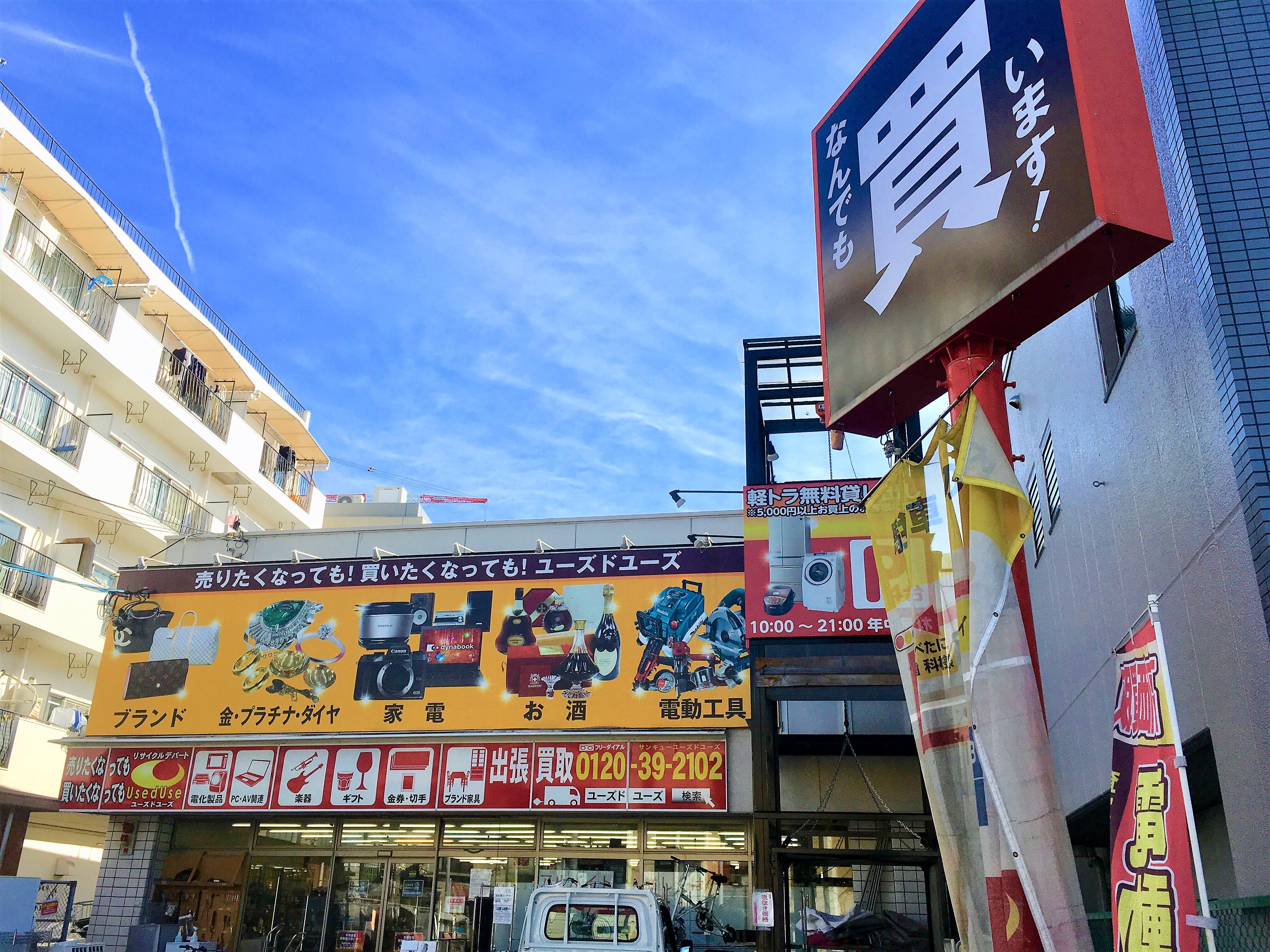 ユーズドユーズ名古屋昭和店