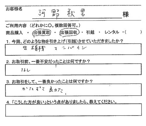 日本中古農機組合_お客様の声_河野秋男さま