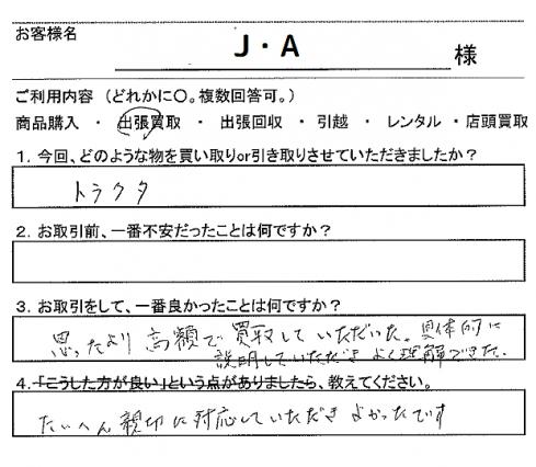 日本中古農機組合_お客様の声_JAさま.png