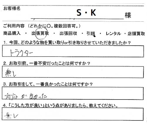 日本中古農機組合_お客様の声_SKさま