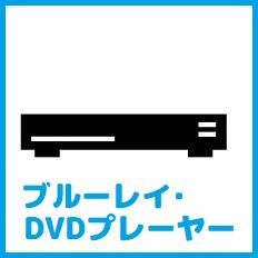 ブルーレイ・DVDプレーヤー