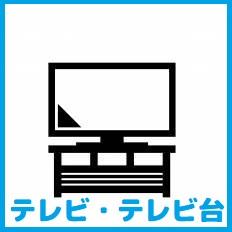 テレビ・テレビ台