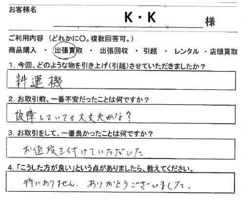日本中古農機組合_お客様の声_KKさま.png