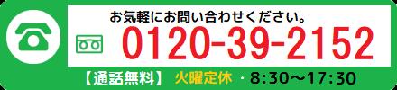 日本中古農機組合へ電話でお問い合わせ