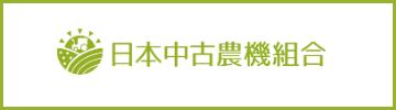 農機具買取サービス「日本中古農機組合」
