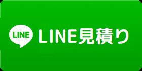 LINE見積