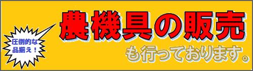 日本中古農機組合では農機具の販売を行っております!