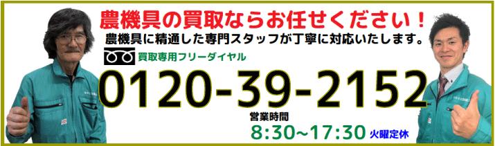 農機具の無料査定は日本中古農機組合へお任せください
