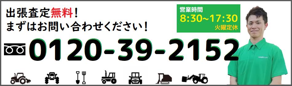日本中古農機組合へのお問い合わせはこちら