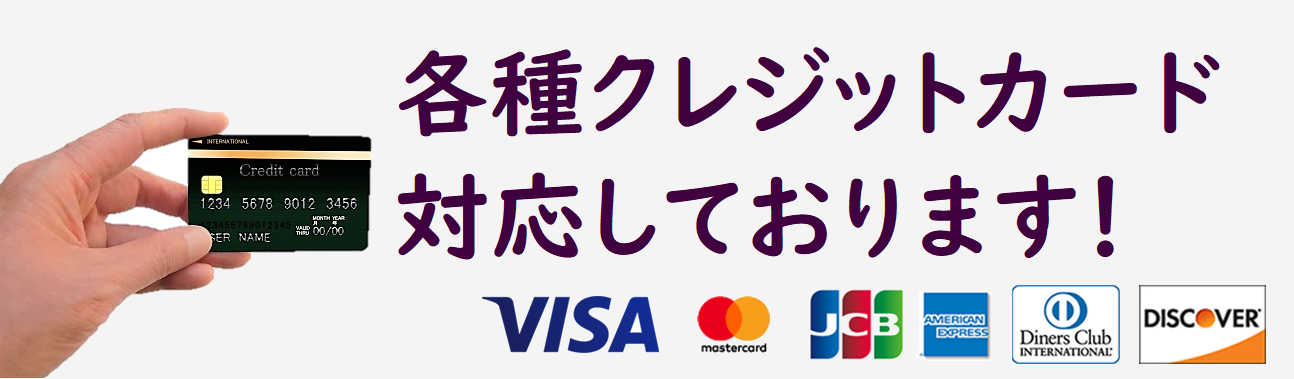 ユーズドレスキューのお支払いは各種クレジットカードに対応しています