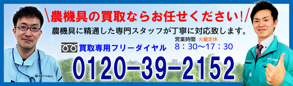日本中古農機組合へのお問い合わせ