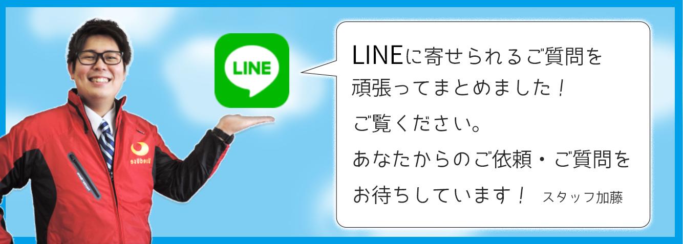 LINEに寄せられたご質問の事例