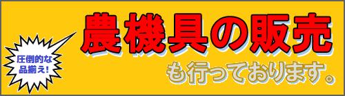 日本中古農機組合では農機具の販売を行っております