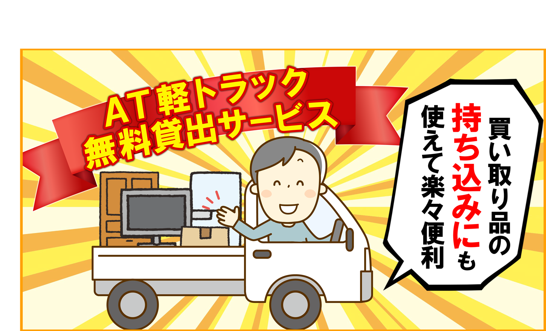AT軽トラック無料貸出サービス
