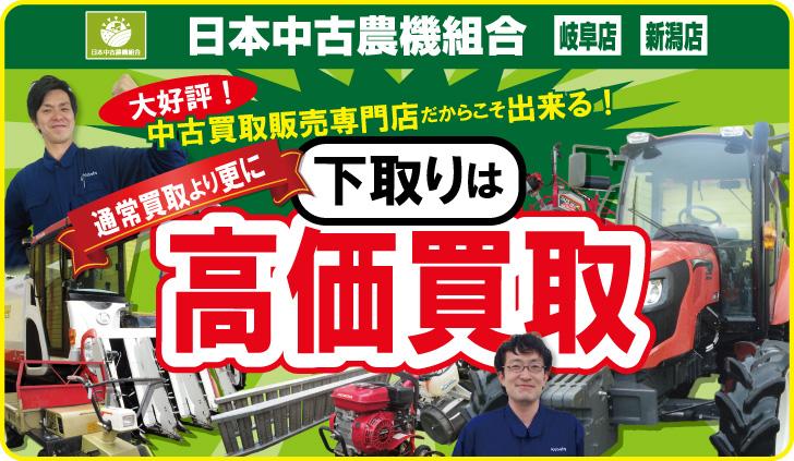 日本中古農機組合 岐阜店 新潟店 下取りは高価買取 お問い合わせフォームへ